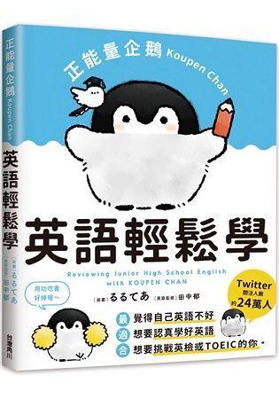 正能量企鵝Koupen Chan:英語輕鬆學