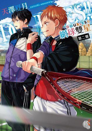 (輕文學)DOUBLES!!網球雙星‧第二盤