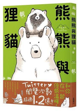 熊熊與狸貓
