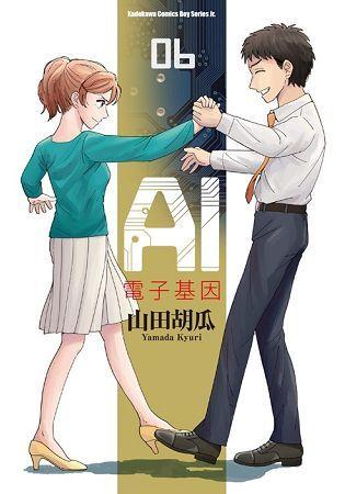 AI電子基因(6)