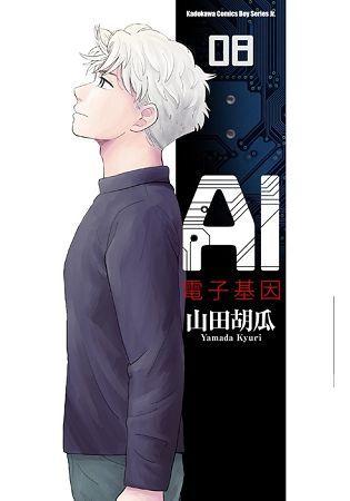 AI電子基因(8)完(拆封不可退)