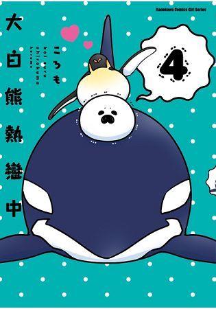大白熊熱戀中(4)