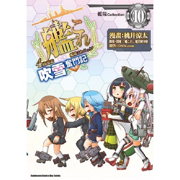 艦隊Collection 4格漫畫:吹雪奮鬥記(10)拆封不可退