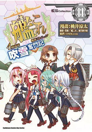 艦隊Collection 4格漫畫:吹雪奮鬥記(11)拆封不可退