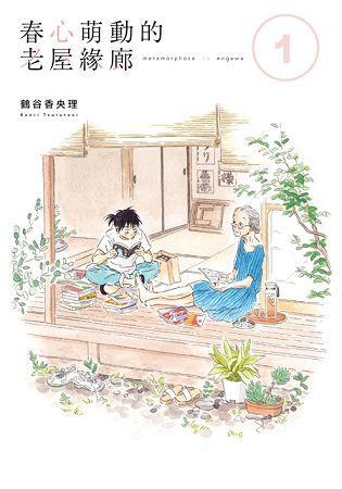 春心萌動的老屋緣廊(1)