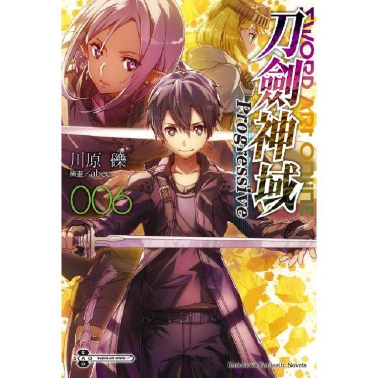 (輕小說)Sword Art Online刀劍神域 Progressive(6)拆封不可退