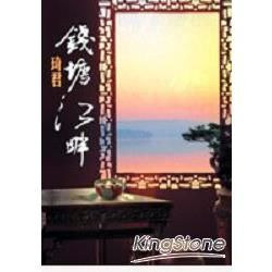 錢塘江畔(小說新版)$260(平裝)