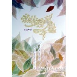 森林香草集-閱讀CAFE 11