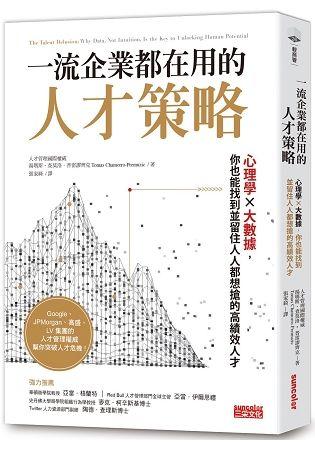 一流企業都在用的人才策略:心理學X大數據,你也能找到、留住人人都想搶的高績效人才 (電子書)