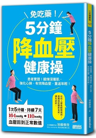 免吃藥! 5分鐘降血壓健康操: 患者實證! 鍛鍊深層肌, 強化心肺, 有效降血壓、重返年輕!