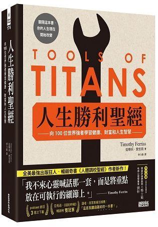 人生勝利聖經:向100位世界強者學習健康、財富和人生智慧  TOOLS OF TITANS