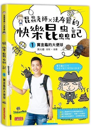 昆蟲老師x法布爾的快樂昆蟲記(1):糞金龜的大便球