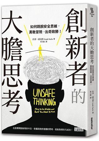 創新者的大膽思考:如何跳脫安全思維,勇敢冒險,出奇致勝! (電子書)