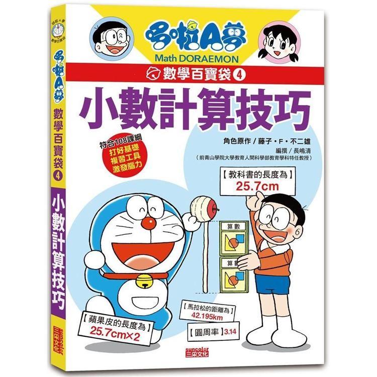 哆啦A夢數學百寶袋(4):小數計算技巧