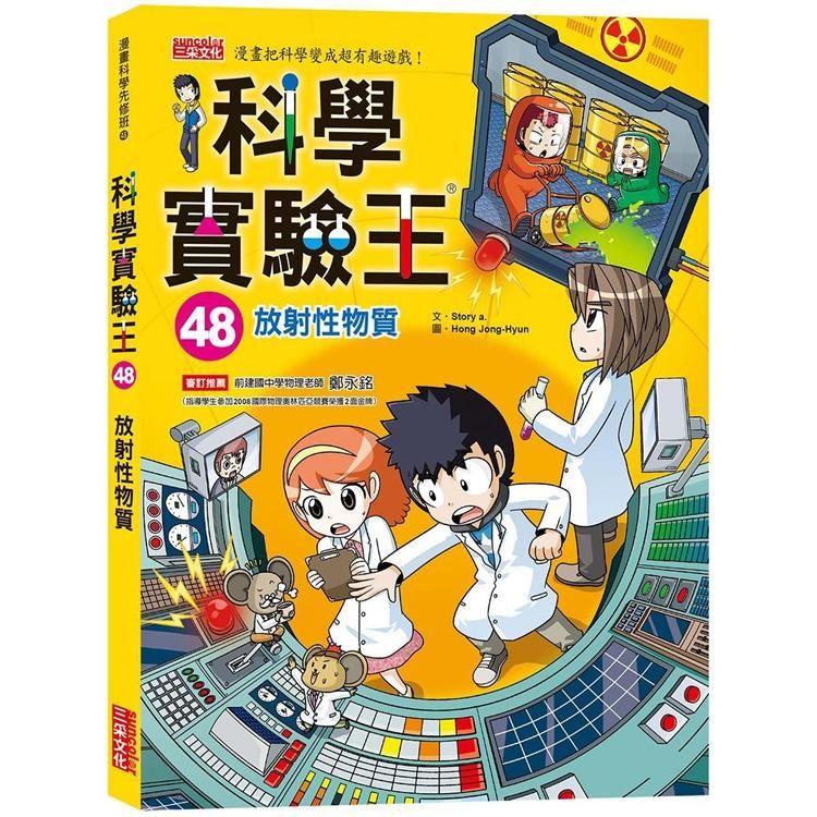 科學實驗王(48):放射性物質