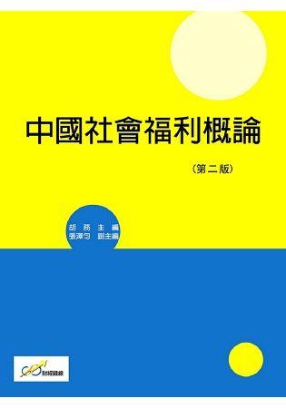 中國社會福利概論(第二版)