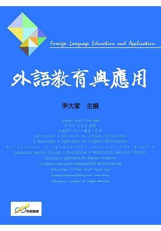 外語教育與應用
