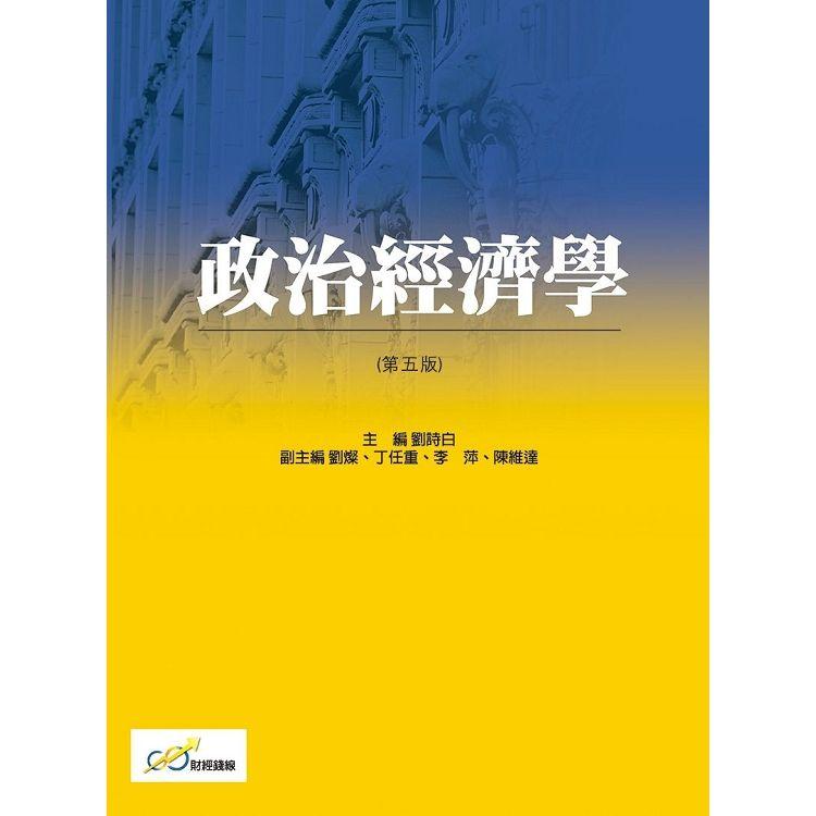 政治經濟學(第五版)