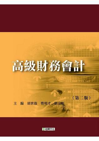 高級財務會計(第二版)