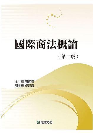 國際商法概論(第二版)