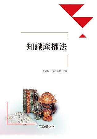 中國知識產權法