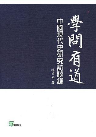 學問有道:中國現代史研究訪談錄