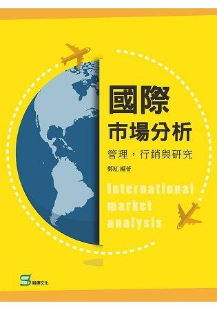 國際市場分析:管理,行銷與研究