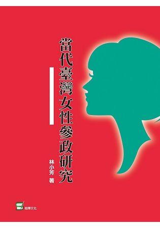 當代臺灣女性參政研究