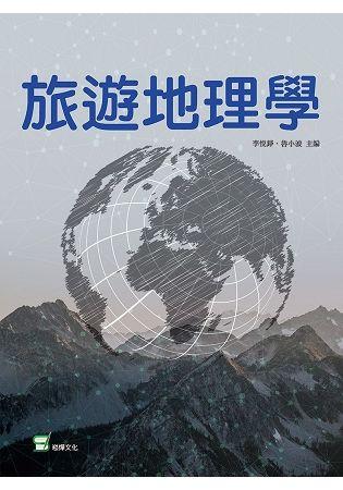 旅遊地理學