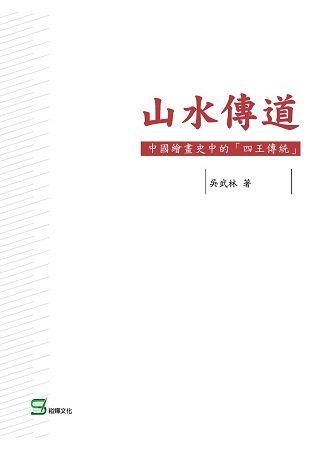 山水傳道:中國繪畫史中的「四王傳統」