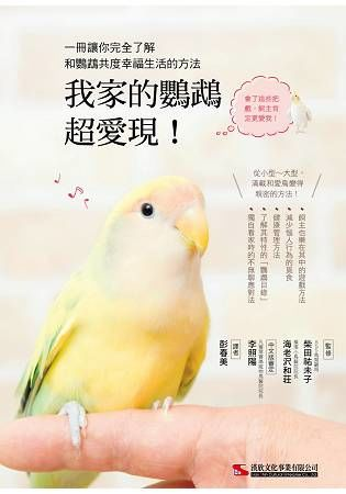 我家的鸚鵡超愛現!