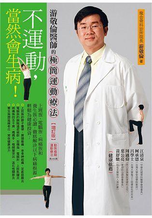 不運動,當然會生病!游敬倫醫師的極簡運動療法(增訂版)