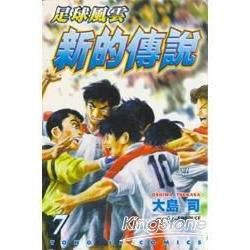 足球風雲:新的傳說(7)