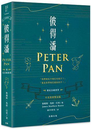 彼得潘 (中英對照雙語版/附紀念藏書票)