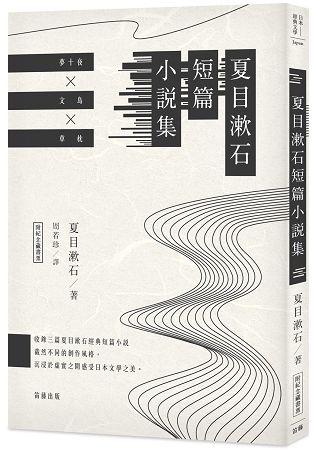 日本經典文學:夏目漱石短篇小說集(附紀念藏書票)
