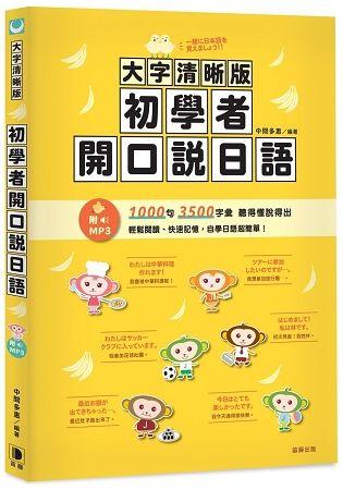 大字清晰版初學者開口說日語(附日中對照MP3)