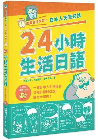 漫畫直播學習!日本人天天必說24小時生活日語(附中日對照情境MP3)
