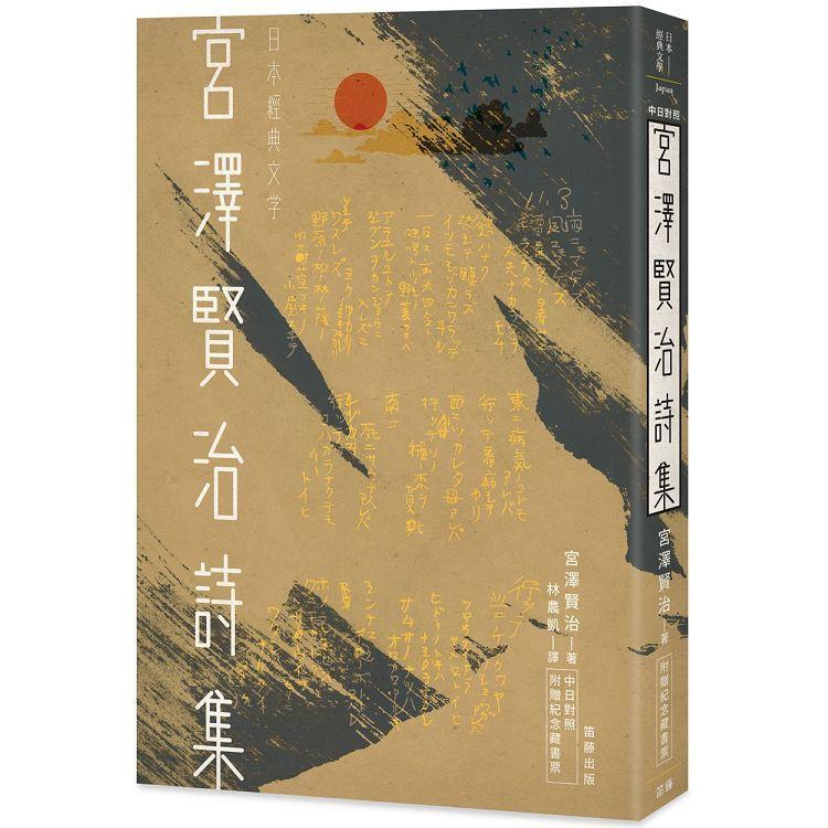 日本經典文學:宮澤賢治詩集(中日對照.附紀念藏書票)