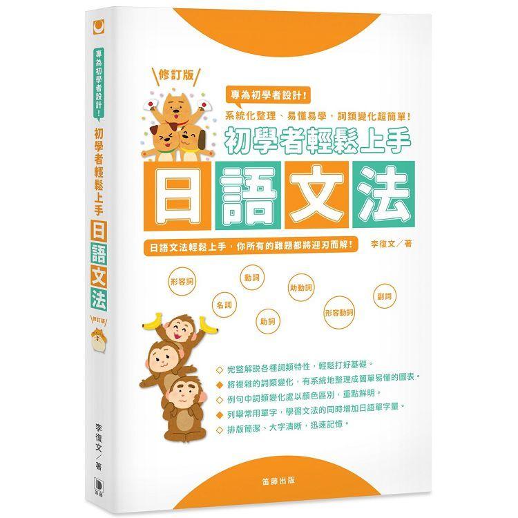 初學者輕鬆上手日語文法:系統化整理、易懂易學,詞類變化超簡單