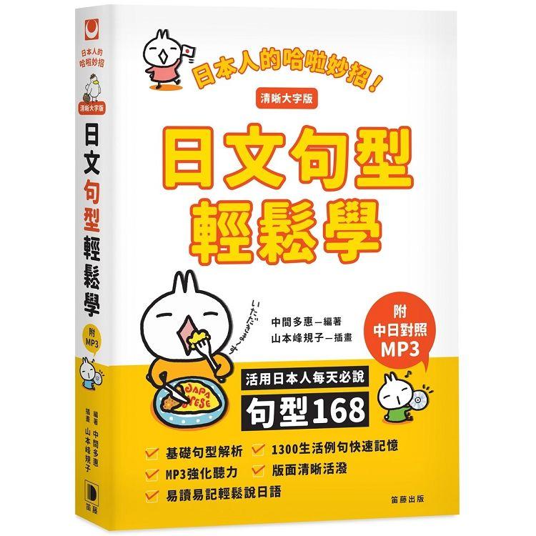 日本人的哈啦妙招!日文句型輕鬆學(大字版): 活用日本人每天必說句型168