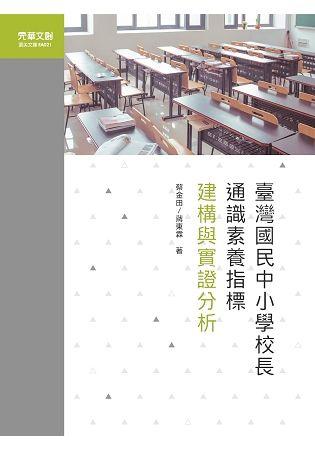 臺灣國民中小學校長通識素養指標建構與實證分析