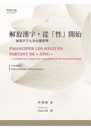 解放漢字,從性開始-論漢字文化與心靈教學(中法對譯本)