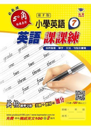5度角英語課課練(7)(康F版)
