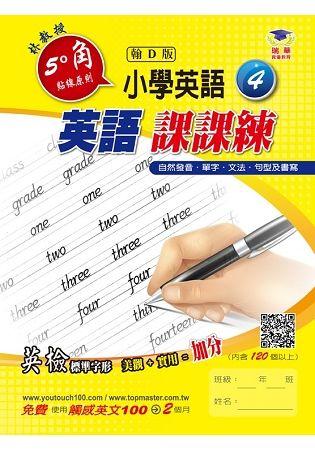 5度角英語課課練(4)(翰D版)