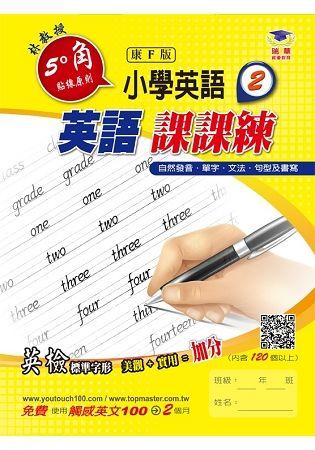 5度角英語課課練(2)(康F版)