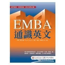 EMBA通識英文:全方位學習「產品行銷、會計財務、組織管理、經營策略、願景規劃」五大類企管精要!