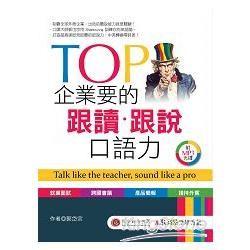TOP 企業要的跟讀‧跟說口語力:用精通英文搶下夢幻職缺 (1書+1MP3)