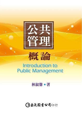 公共管理概論