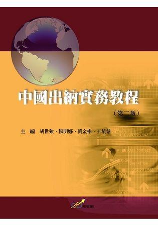 中國出納實務教程(第二版)