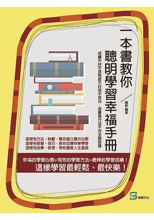 一本書教你聰明學習幸福手冊:成績不好不是程度不好或不用功, 念書靠方法不完全靠智慧
